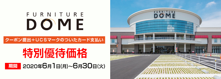 FURNITURE DOME 6月は毎日Uポイント2倍または5倍