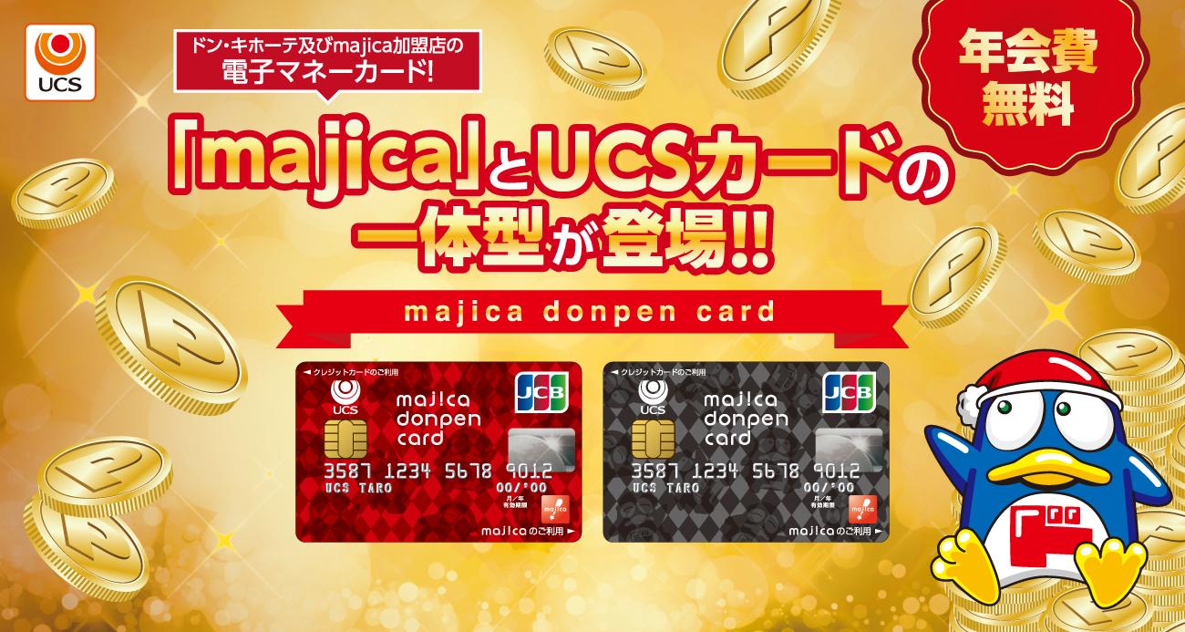 「majica」とUCSカードの一体型が登場!