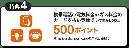 特典4 携帯料金のカード支払い登録で500ポイント