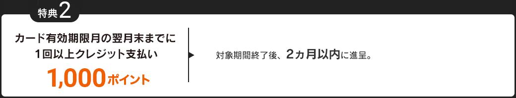 特典2 majica donpen cardをmajicaアプリ登録で1,000ポイント ご入会後3ヶ月以内のご登録が対象、アプリ登録後2ヶ月以内に進呈。