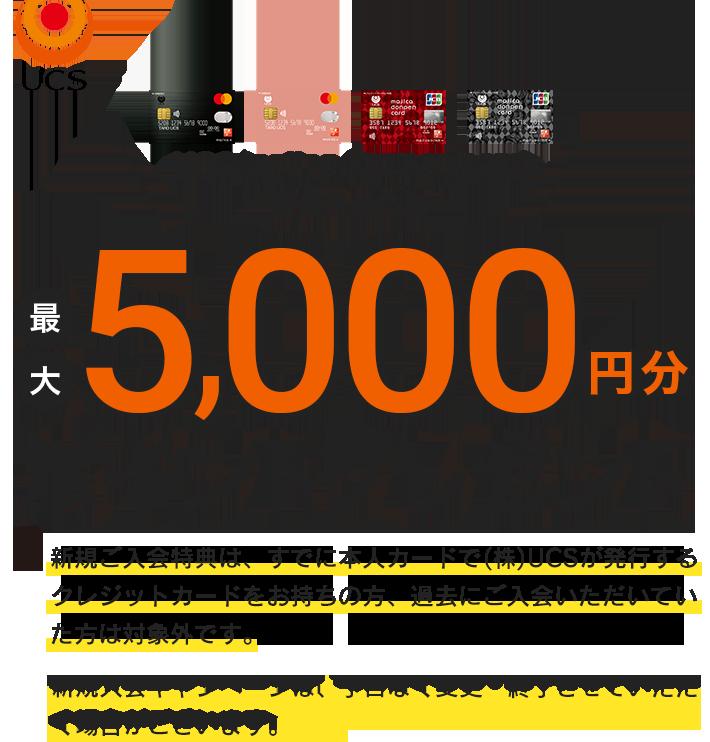 新規入会特典 最大5,000円分ポイントプレゼント