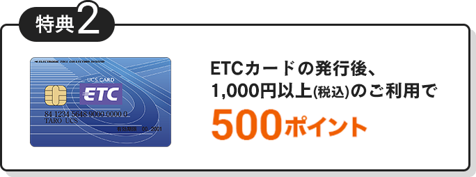 特典2 majica donpen cardをmajicaアプリに登録で1,000ポイント