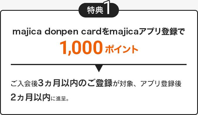 特典1 新規入会で500ポイント カード到着後2ヶ月以内に進呈。