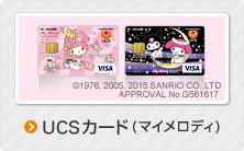UCSカード(マイメロディ)