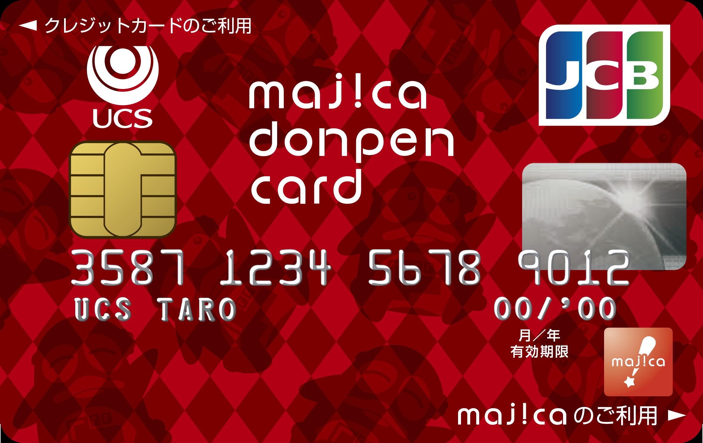 カード アピタ マジカ