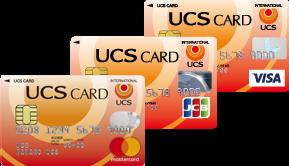 賢く利用したい「UCSカード」