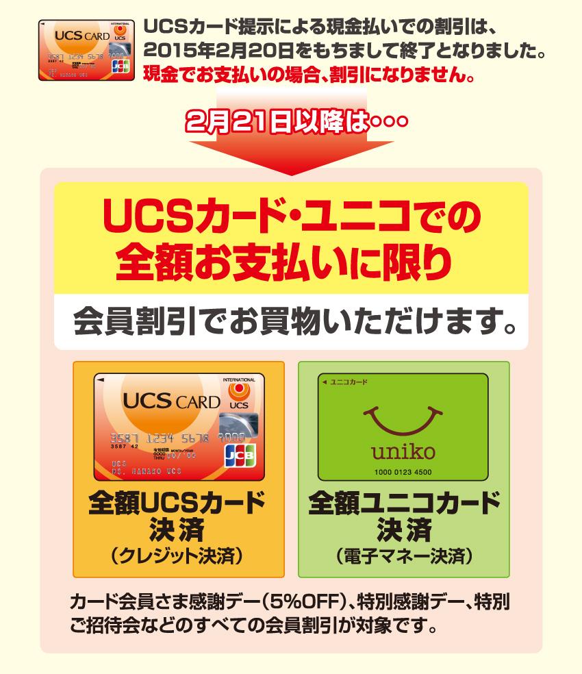 カード ユニコ